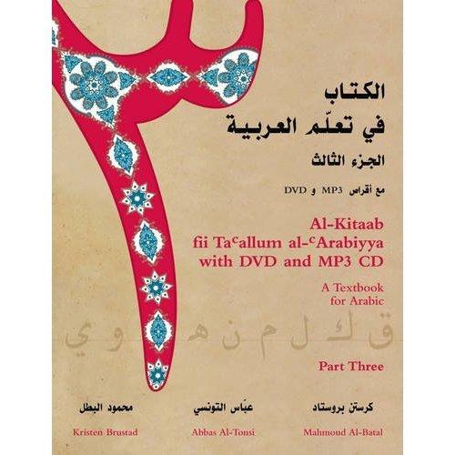 Al-Kitaab Fii Tacallum Al-cArabiyya with DVD and MP3 CD: al-Juz¿ al-thaalith: A Textbook for Arabic: Part Three (Al-Kitaab Fii Ta Allum Al-Arabiyya)