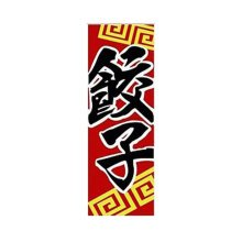 Japanese Style Door Decorated Art Flag Restaurant Sign Big Hanging Curtains -A57