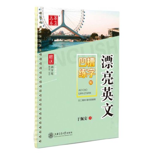 English Calligraphy Copybook Copying Celebrity Famous Quote Round Body