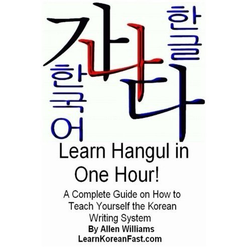 Learn Hangul in One Hour: A Complete Course on How to Teach Yourself the Korean Writing System: Volume 1